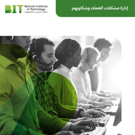 Managing Customer Strategies (Arabic)