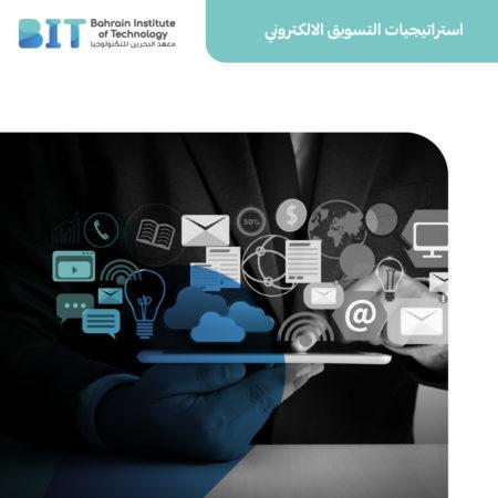 Digital Marketing Strategies (Arabic)
