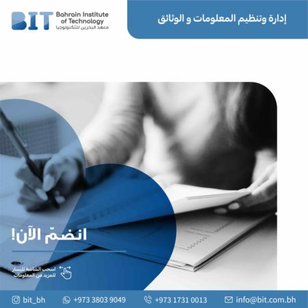 Management ad Archiving for Documentations ad Information (Arabic)
