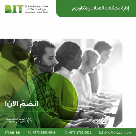 Management and Archiving for Documentations and Information (Arabic)