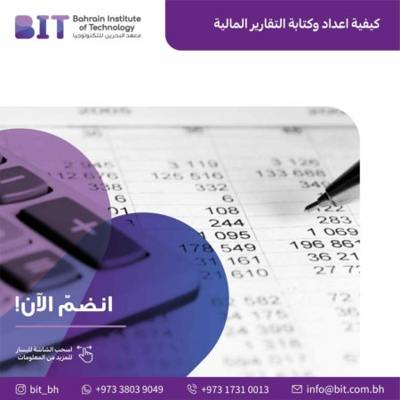 How to prepare and write Financial Reports (Arabic)