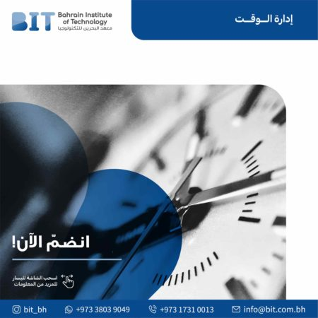 Time Management (Arabic)
