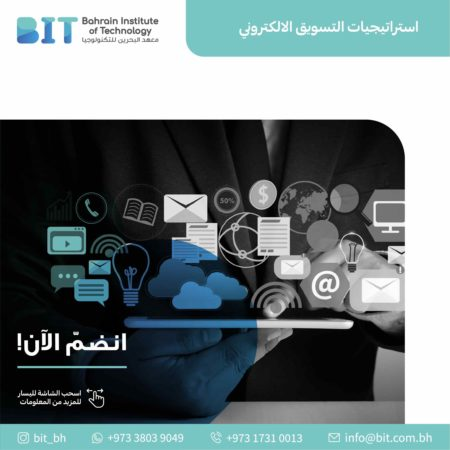 Digital Marketing Strategies (Arabic)