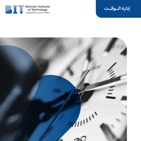 Time Management (Arabic)