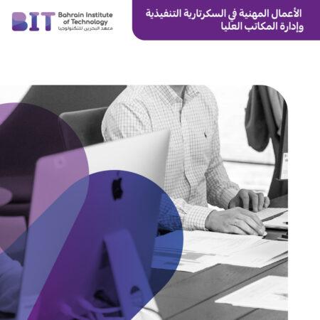 الاعمال المهنية في السكرتارية التنفيذية وإدارة المكاتب العليا