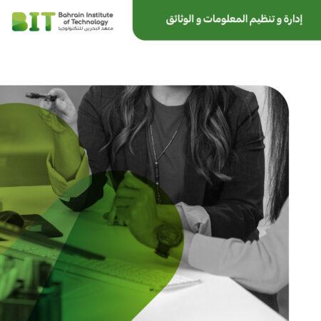 إدارة و تنظيم المعلومات و الوثائق